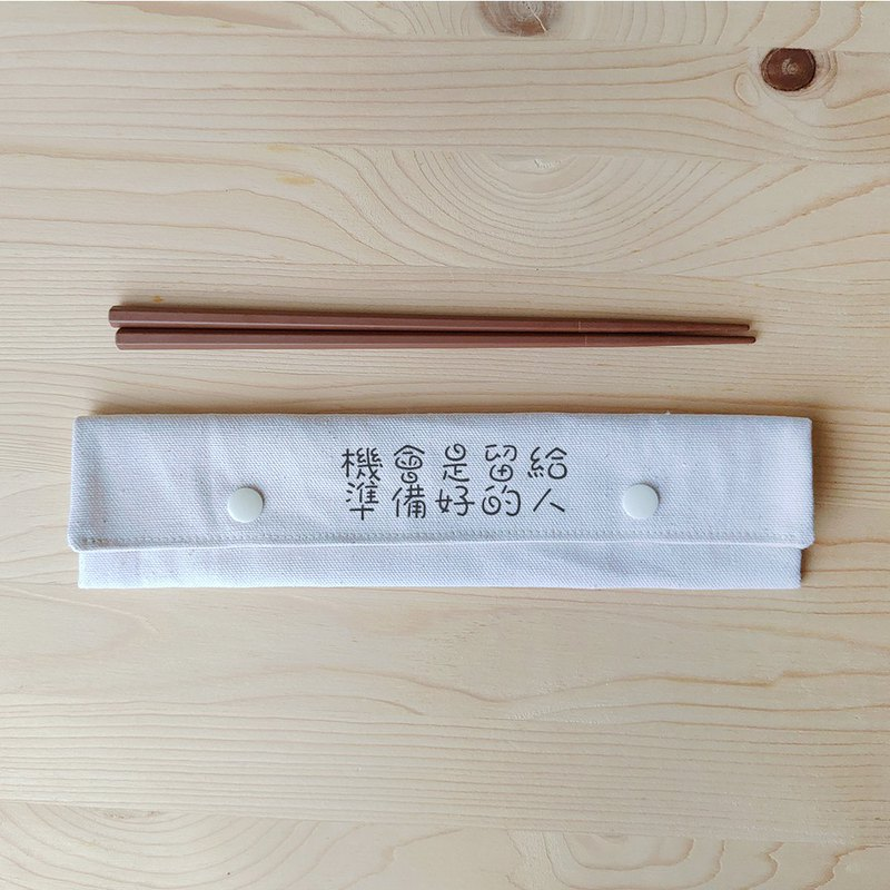 Positive energy chopsticks bag chopsticks group _ opportunity is reserved for those who are prepared