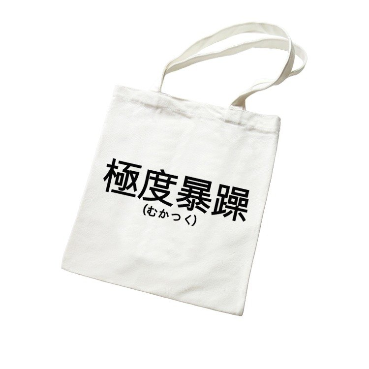 Japanese extremely irritable Chinese Chinese character canvas bag art and environmental protection shopping bag shoulder bag bag - white white couple lover gift
