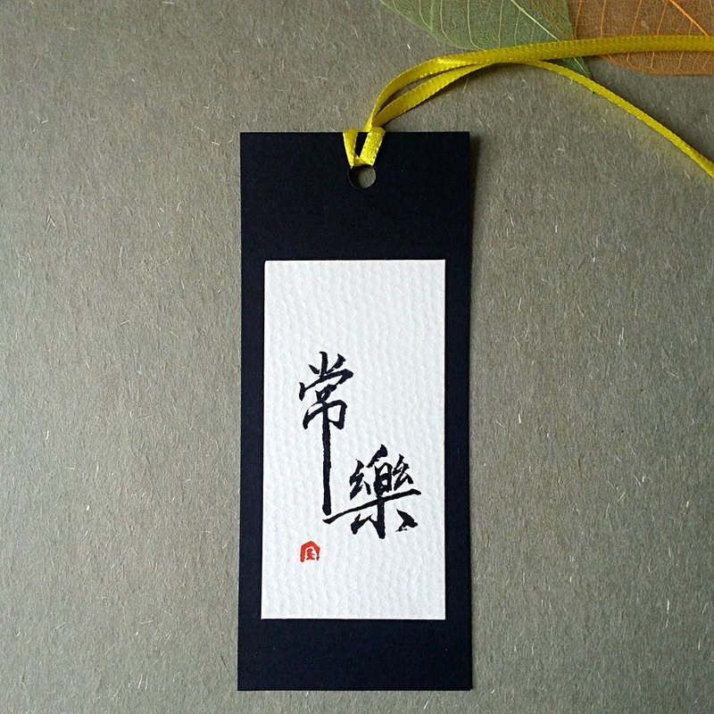 Handwritten bookmarks (changle)