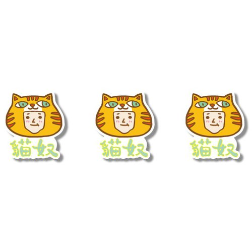 1212 fun design funny waterproof stickers - I am a cat slaves I am proud