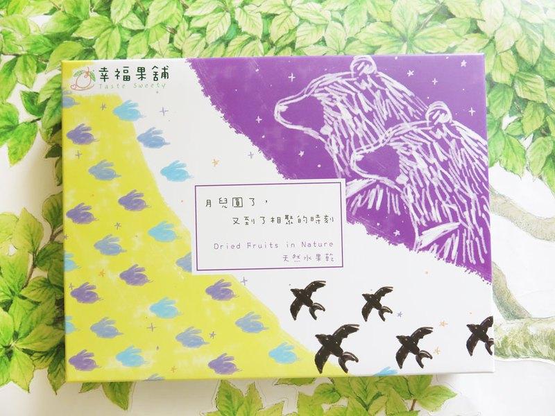 幸福果舖-中秋星辰熊水果乾禮盒(4格12入)