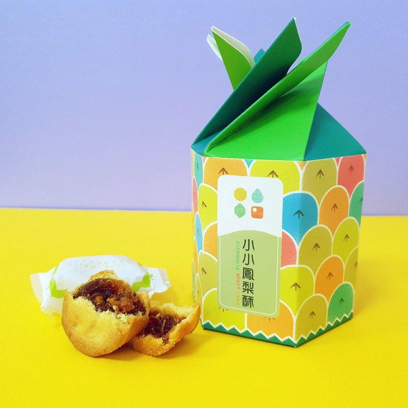 【陽光菓菓】小小鳳梨酥/家庭裝15入