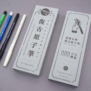 Taiwan University Retro Atomic Pen Gift Box
