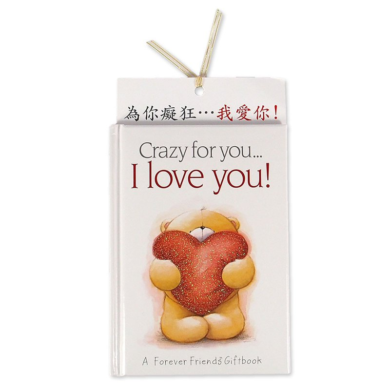 Gift book is crazy for you, I love you [Hallmark-ForeverFriends gift book]
