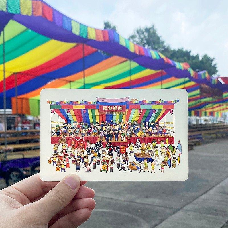 飄色巡遊明信片