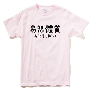 Japanese irritability constitution # 2 short-sleeved T-shirt light pink Chinese Japanese English Wenqing Chinese style
