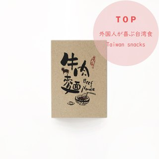 Beef Noodle - Taiwanese Snacks Series Calligraphy Postcard