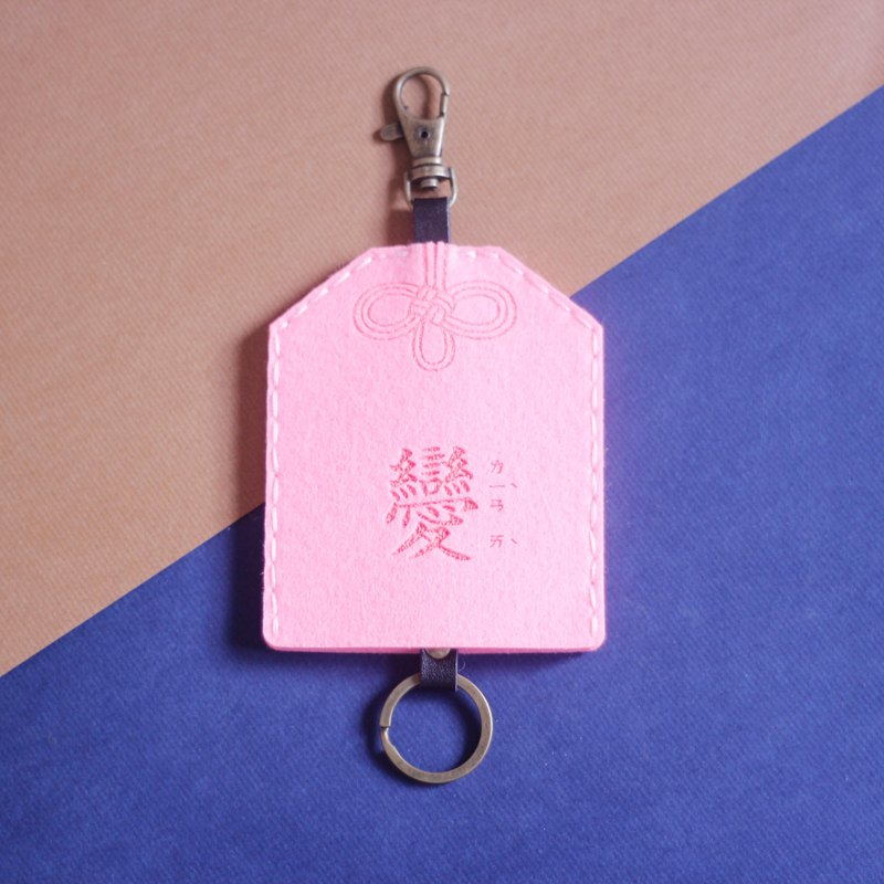 御守系列-羊毛氈手縫鑰匙套鑰匙包/Key sets<戀愛御守>gogoro鑰