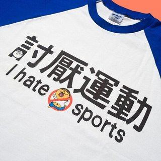 Mr.WEN - T Shirt / I hate sport.