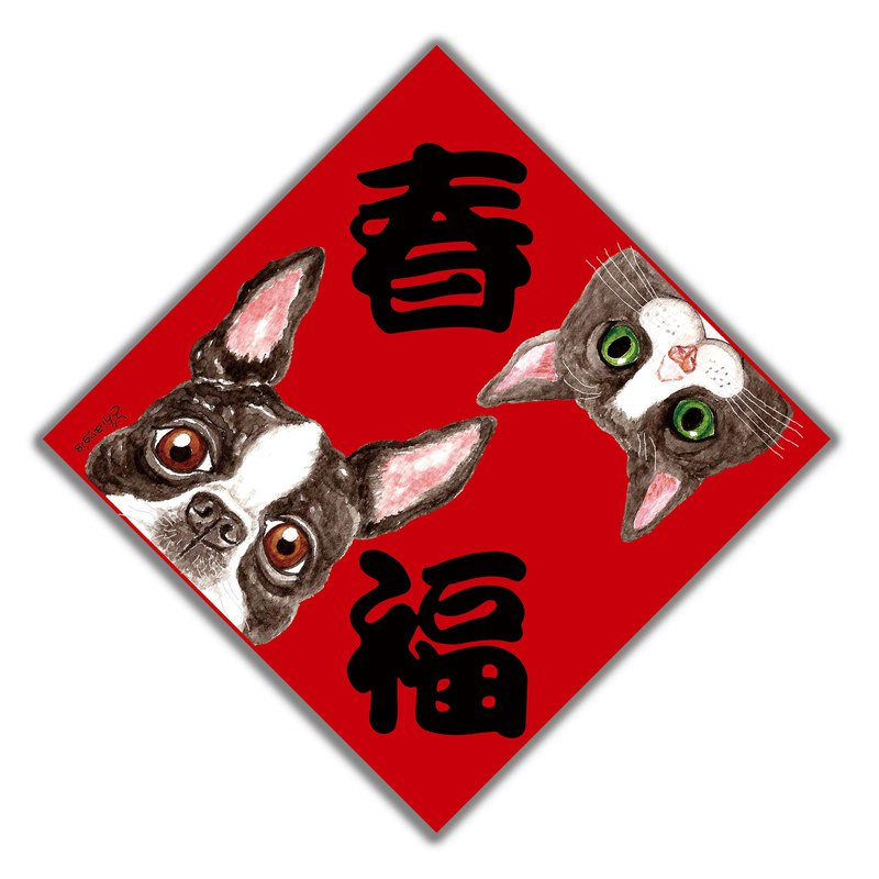 Chinese New Year Spring Couplet Waterproof Sticker (Spring Fortune) Dog&Cat