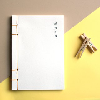 Simple and environmentally friendly recycled paper hand-sewn notebook