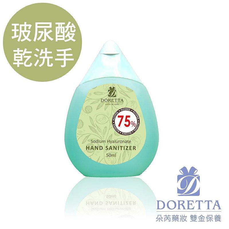 給肌膚套上透明保護膜乾洗手 玻尿酸護手潔淨凝露50ML