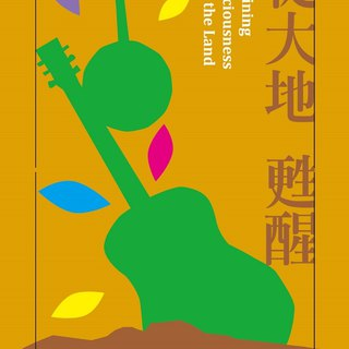 "Digital Music Card ""Awakening From Earth"" 2017 World Music Festival @ Taiwan"