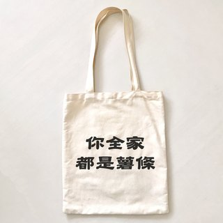 Customized Chinese and English Fonts Canvas Bags / Chinese Valentines Day Gifts / Christmas Gifts / Gifts for Exchange / Graduation Gifts / Valentine's Day / Wedding Gifts / Exclusive Orders / Birthday Gifts / Wedding Accessories
