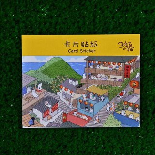 Three cat shop ~ nine copies of Cat City card stickers