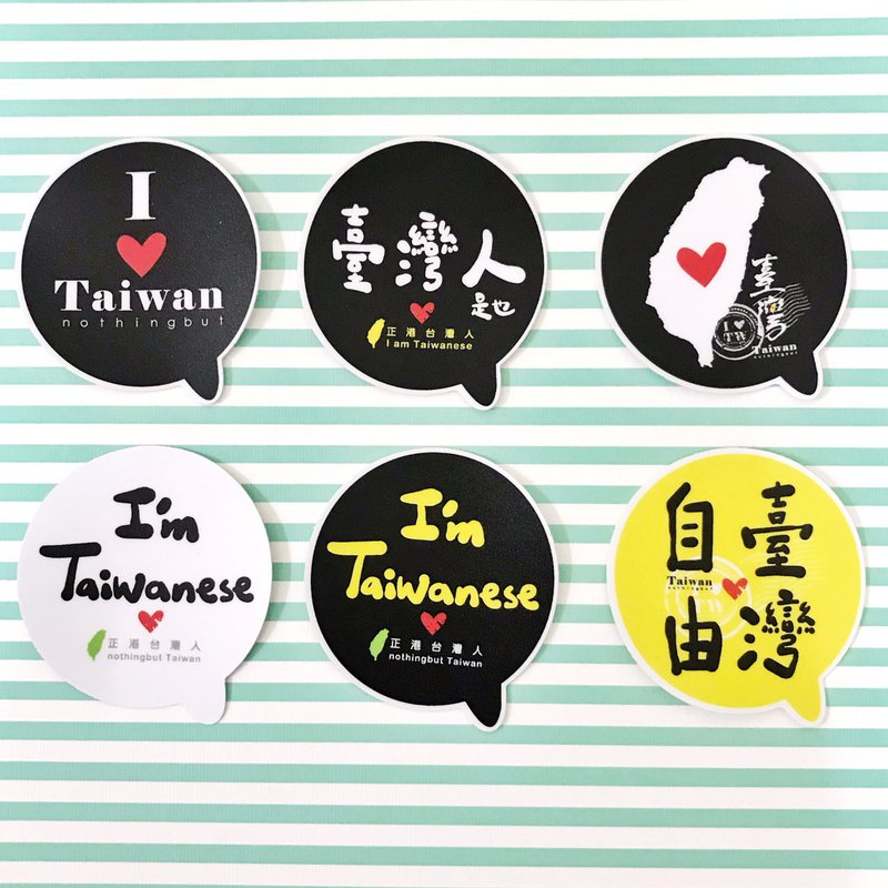 1212 fun design stickers waterproof stickers everywhere-I am Taiwanese series stickers