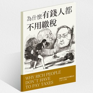 [Mapus] simulation book notebook - why do rich people do not have to pay taxes