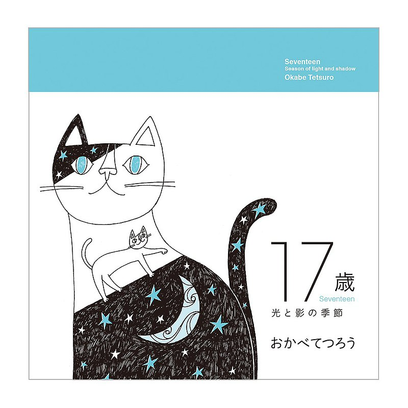 Attached signed picture book by Tetsuro Okabe [The Season of Seventeen Years]
