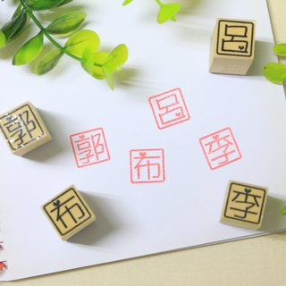 Love single word chapter 1.5cm customized rubber stamp / name chapter / signature chapter