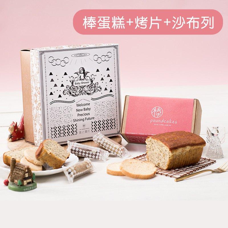 彌月禮盒-彌月沙布列組 棒蛋糕+法式烤片+沙布列法式餅乾