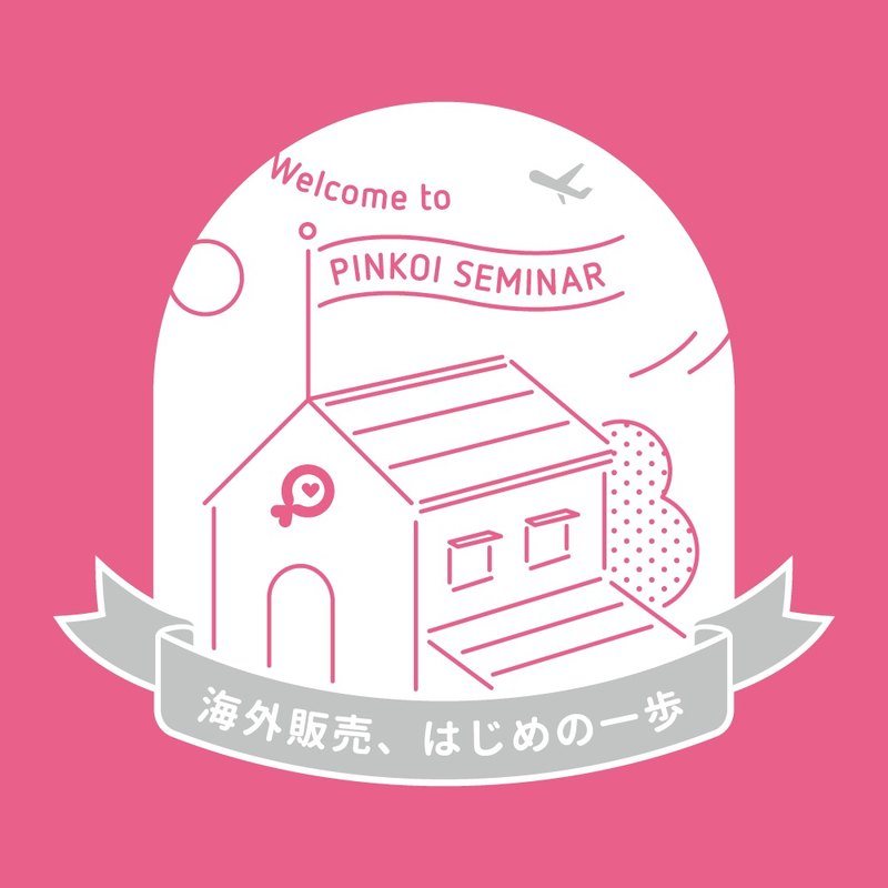 Pinkoi Goody bag