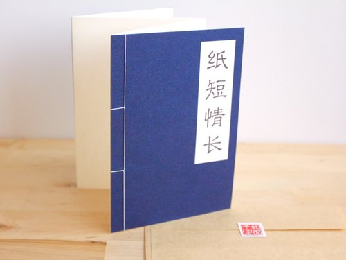 Handmade A6 Accordion Card - The Message  (手工制作六面卡片)