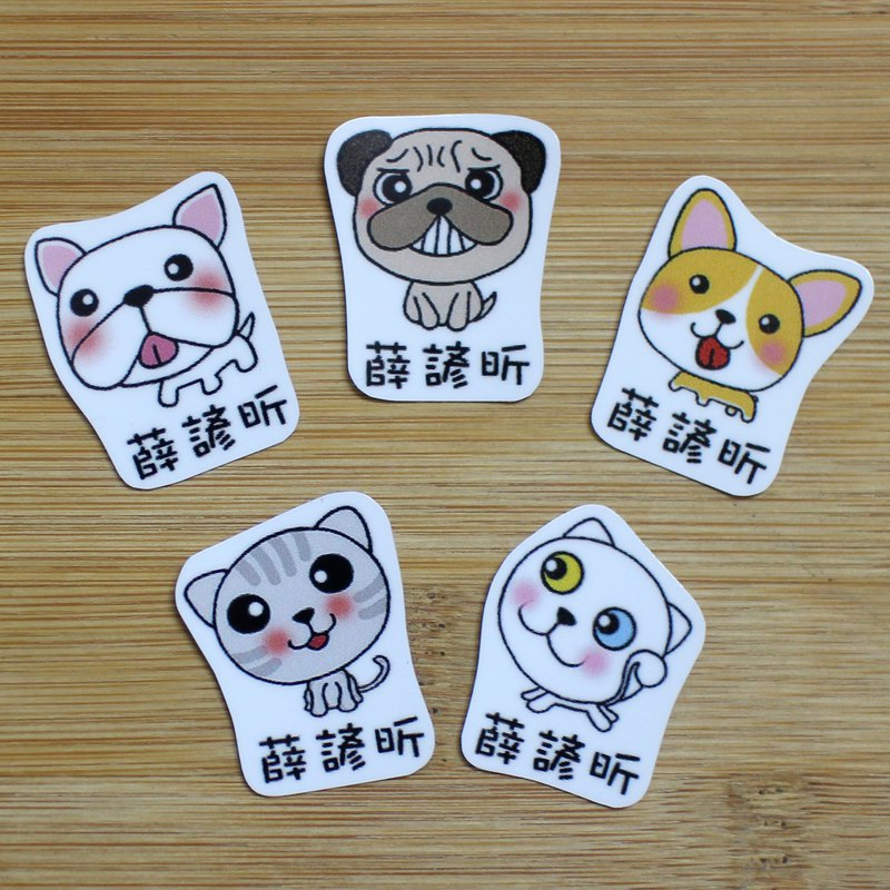 Customized name stickers / waterproof stickers (50 in) _ cats, dogs, dogs and cats series (C)