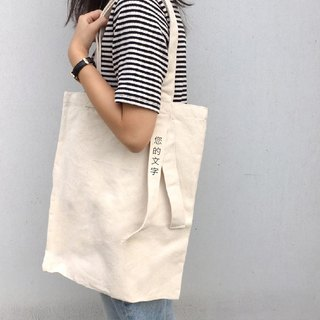 Custom text | Message straight bag | beige cloth + beige strap