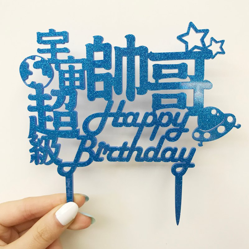 Cake Topper Decorative Birthday props Anniversary Glitter Blue