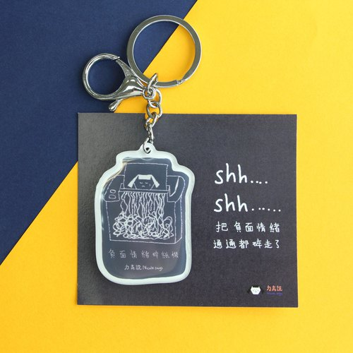 Key Chain Series <Negative Emotion Shredder>