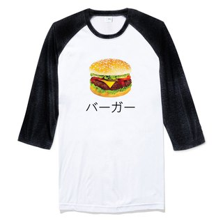 Japanese Burger Sleeve T-shirt white black neutral version burger toast Japanese Japanese bread breakfast food cream design own brand