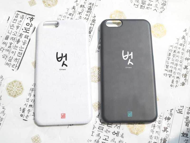 Friend - Pure Korean Letters Phone case, Iphone case