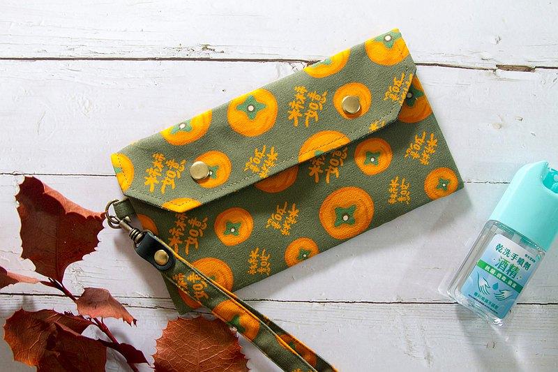 【Gi LAI】口罩收納袋/萬用小袋仔/Mini Pouch-柿柿如意