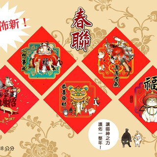 Three Cat Shop ~ Cat Lunar New Year couplets (every year there is a fish / blessing / fortune treasures / all wishes come true / congratulation fortune)