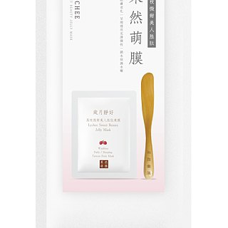 Lychee Sweet Beauty Peptides Jelly Face/Neck Mask w/Wooden mask stick