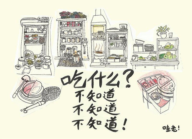 馬來西亞文化食物質感明信片 吃什麽 真的不知道 A6   質感明信片