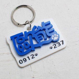 Mao child exclusive name tag // positive engraved contact information