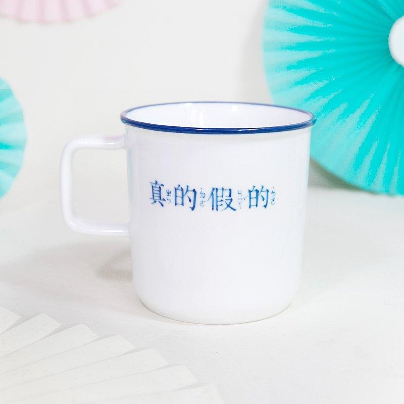 【客製款】繁體字-復刻杯   馬克杯
