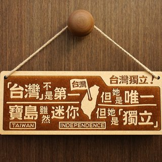Wooden big couplet - Taiwan independence We Are Taiwan!