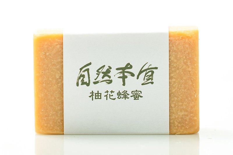 柚花蜂蜜皂