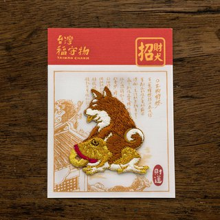 New blessing thing - lucky dog ​​hot paste embroidery
