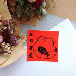 "Cat Spring Festival couplets - (""fish"" every year)"