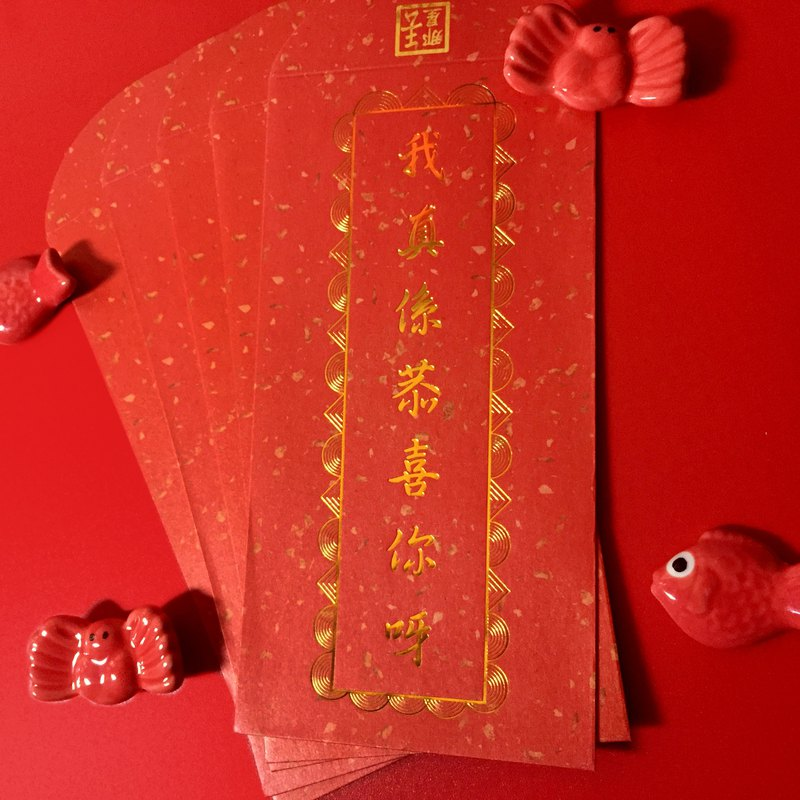 LeSing Lunar New Year Red Pocket + Stickers Set