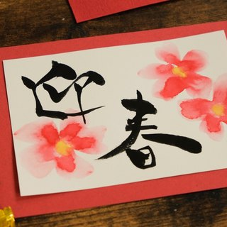 Custom-made Etegami postcard for New years