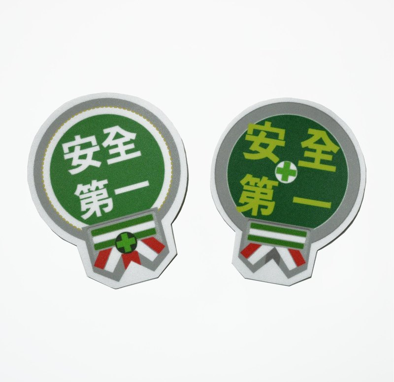 ( 安全第一 ) Li-good - 防水貼紙、行李箱貼紙 NO.22