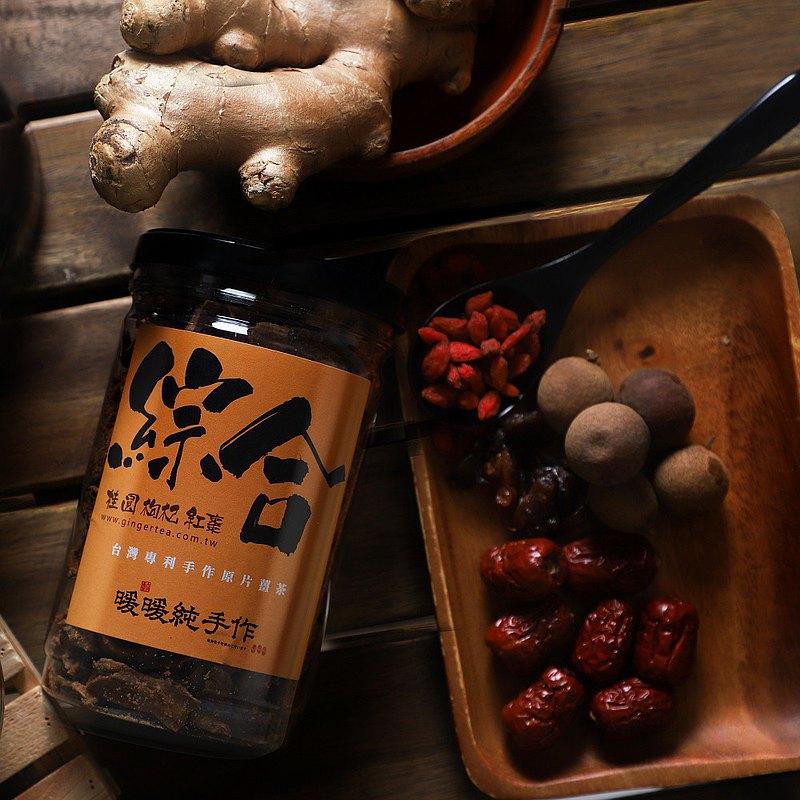 暖暖純手作 X 手炒原片薑茶 ( 320g / 罐 ) 5罐組 -
