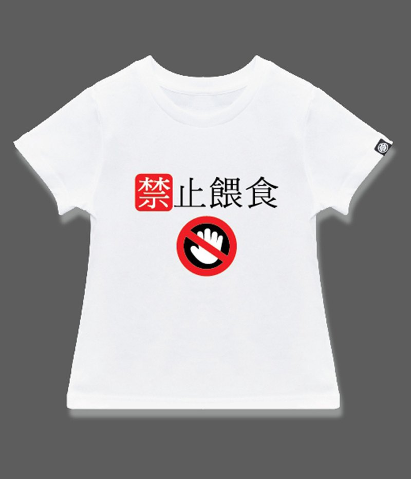 Customized children's clothing is forbidden to feed