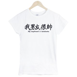 My boyfriend My boyfriend is handsome handsome short-sleeved T-shirt -2 color Chinese Valentine gift Couple