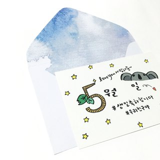 Koala birthday card / birthday cards May / May Birthday Card