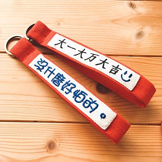 WaWu single-sided embroidery canvas wrist cord (extended word version) custom section*